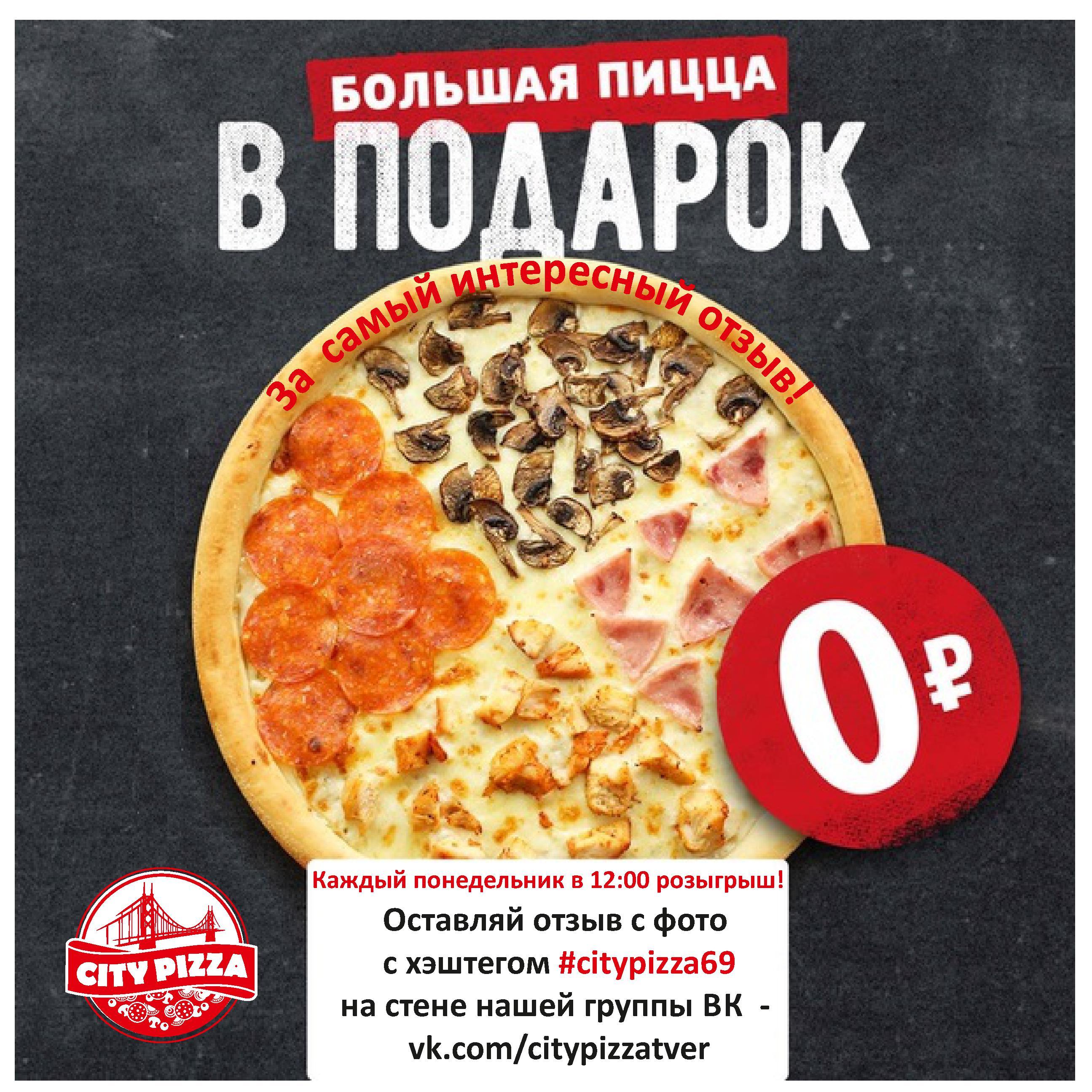 Архангельск вторая пицца в подарок 7